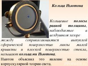 Кольца Ньютона Ньютон объяснил это явление на основе корпускулярной теории света