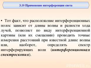 3.10 Применение интерференции света • Тот факт, что расположение интерференционн