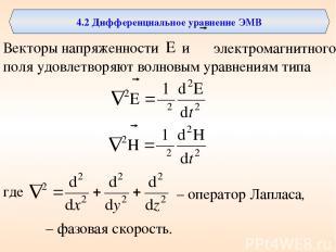 4.2 Дифференциальное уравнение ЭМВ Векторы напряженности и поля удовлетворяют во