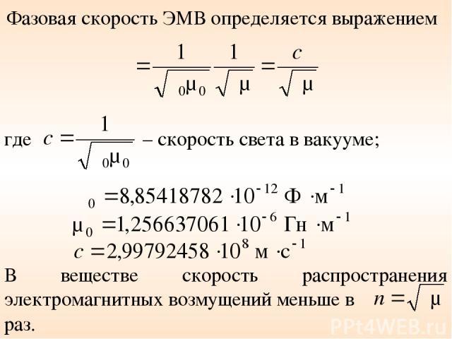 Фазовая скорость ЭМВ определяется выражением где – скорость света в вакууме; В веществе скорость распространения электромагнитных возмущений меньше в раз.