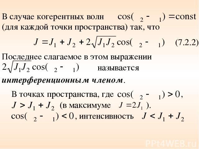 В случае когерентных волн (для каждой точки пространства) так, что (7.2.2) Последнее слагаемое в этом выражении называется интерференционным членом. В точках пространства, где , (в максимуме ). , интенсивность