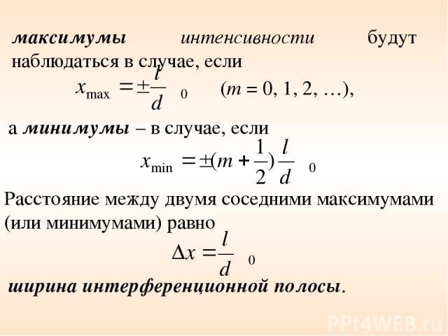 Расстояние между двумя соседними максимумами (или минимумами) равно максимумы интенсивности будут наблюдаться в случае, если (m = 0, 1, 2, …), а минимумы – в случае, если ширина интерференционной полосы.