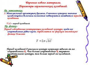 Изучение нового материала. Параметры гармонических колебаний. Пр. математики: 3.