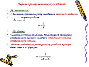 Параметры гармонических колебаний. Пр. математики: 4. Величина обратная периоду