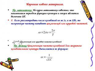 Изучение нового материала. Пр. математики: Из курса математики известно, что наи