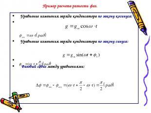 Пример расчета разности фаз. Уравнение изменения заряда конденсатора по закону к