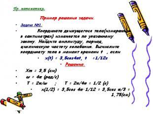 Пр. математики.