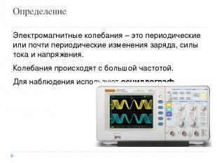 Определение Электромагнитные колебания – это периодические или почти периодическ