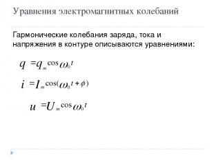 Уравнения электромагнитных колебаний Гармонические колебания заряда, тока и напр
