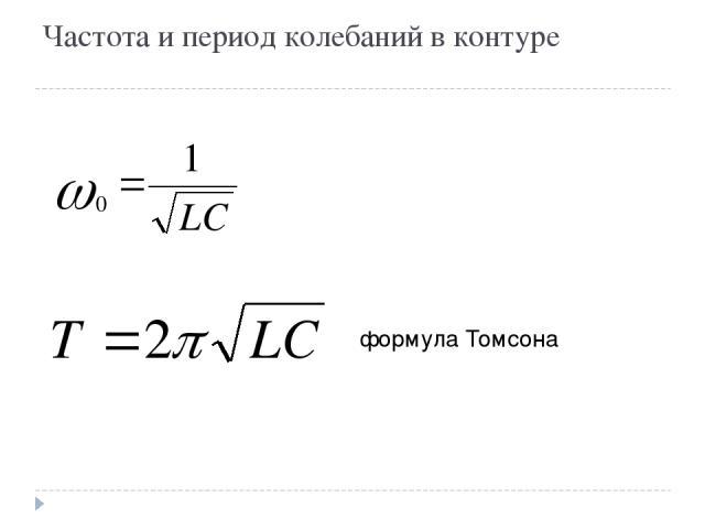Частота и период колебаний в контуре формула Томсона