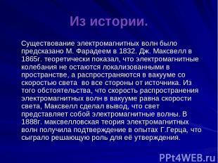 Из истории. Существование электромагнитных волн было предсказано М. Фарадеем в 1