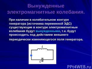 Вынужденные электромагнитные колебания. При наличии в колебательном контуре гене
