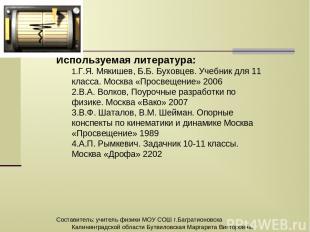 Используемая литература: 1.Г.Я. Мякишев, Б.Б. Буховцев. Учебник для 11 класса. М
