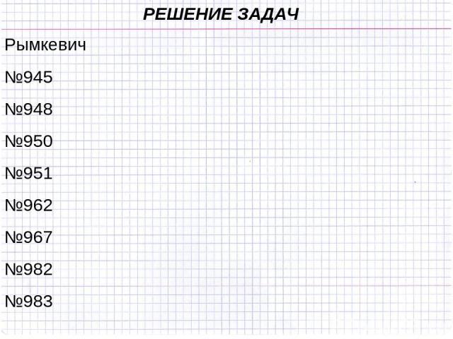 РЕШЕНИЕ ЗАДАЧ Рымкевич №945 №948 №950 №951 №962 №967 №982 №983