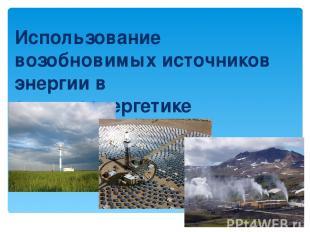 Использование возобновимых источников энергии в электроэнергетике