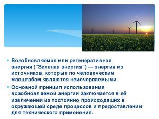 """Возобновляемаяилирегенеративная энергия(""""Зеленая энергия"""")—энергияиз источ"""