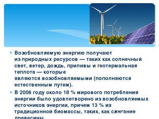 Возобновляемую энергию получают изприродных ресурсов— таких каксолнечный свет