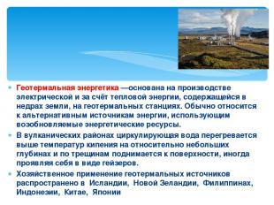 Геотермальная энергетика —основана на производстве электрической и за счёт тепло