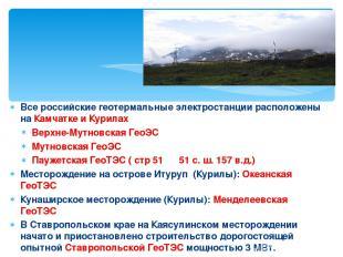 Все российские геотермальные электростанции расположены на Камчатке и Курилах Ве