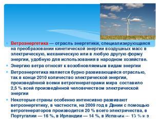 Ветроэнергетика— отрасль энергетики, специализирующаяся на преобразовании кинет