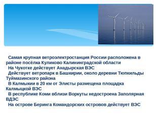 Самая крупная ветроэлектростанция России расположена в районе посёлка Куликово К