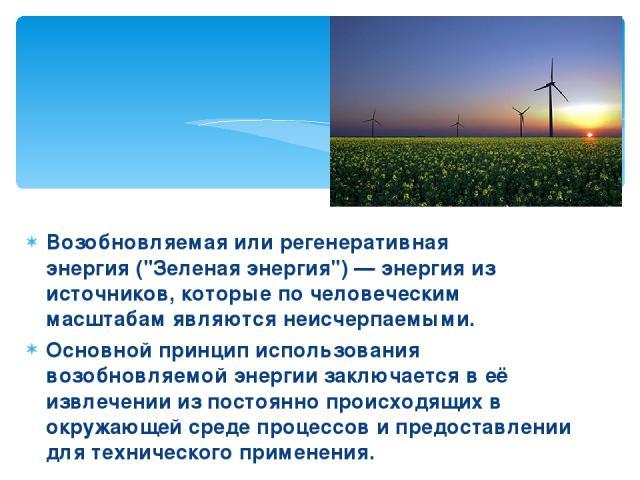 Возобновляемаяилирегенеративная энергия(