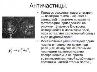 Античастицы. Процесс рождения пары электрон — позитрон гамма - квантом в свинцов