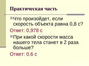 Практическая часть Что произойдет, если скорость объекта равна 0,8 с? Ответ: 0,9