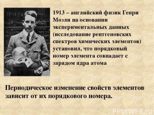 1913 – английский физик Генри Мозли на основании экспериментальных данных (иссле