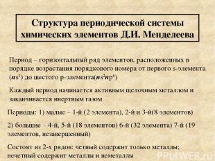 Структура периодической системы химических элементов Д.И. Менделеева Период – го