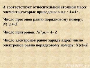 А соответствует относительной атомной массе элемента,которые приведены в п.с.: A