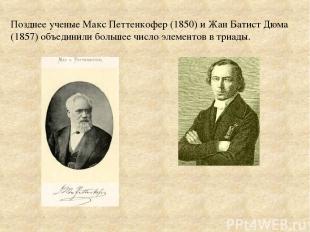 Позднее ученые Макс Петтенкофер (1850) и Жан Батист Дюма (1857) объединили больш