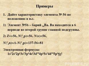 Примеры Дайте характеристику элемента № 56 по положению в п.с. Элемент №56 – бар