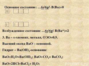 Основное состояние: …6s26р0 В(Ва)=0 Возбужденное состояние …6s16р1 В(Ва*)=2 3. В