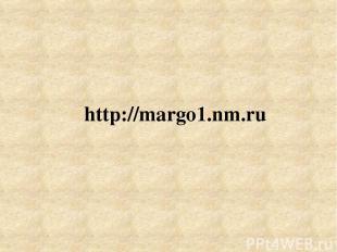 http://margo1.nm.ru