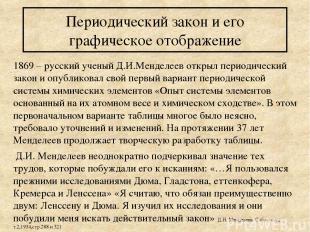 Периодический закон и его графическое отображение 1869 – русский ученый Д.И.Менд