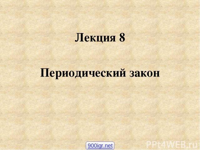 Лекция 8 Периодический закон 900igr.net