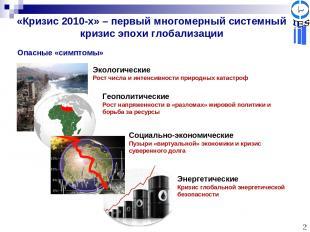 «Кризис 2010-х» – первый многомерный системный кризис эпохи глобализации Социаль