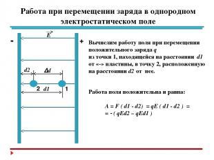 Потенциал электростатического поля Работа поля при перемещении тела из одной точ