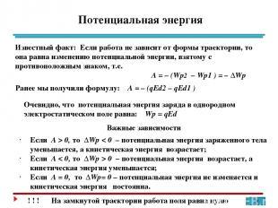 А В С D Поразмыслим 1. Электрический заряд q1 > 0 переместили по замкнутому конт
