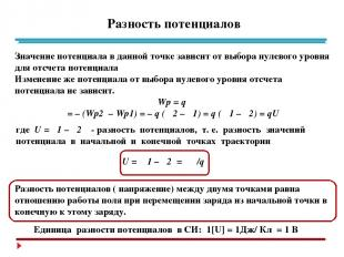 Эквипотенциальные поверхности Если провести поверхность, перпендикулярную в кажд
