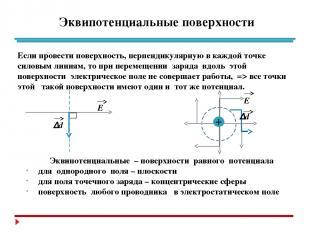 Решите и запишите Какую работу совершает электрическое поле при перемещении заря