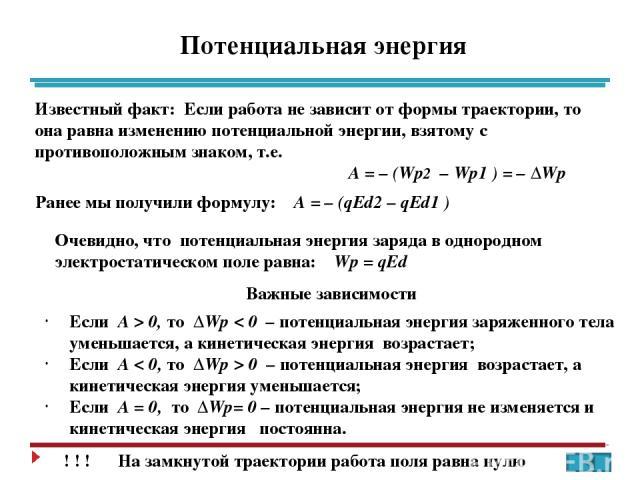 А В С D Поразмыслим 1. Электрический заряд q1 > 0 переместили по замкнутому контуру АВСD в поле точечного заряда q2 >0 . На каких участках работа поля по перемещению заряда была: положительной? отрицательной? равной нулю? Как изменялась потенциальна…