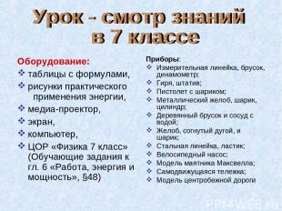 Приборы: Измерительная линейка, брусок, динамометр; Гиря, штатив; Пистолет с шар