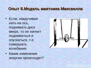 Опыт 8.Модель маятника Максвелла Если, накручивая нить на ось, поднимать диск вв
