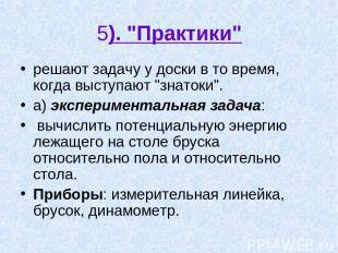 """5). """"Практики"""" решают задачу у доски в то время, когда выступают """"знатоки"""". а) э"""