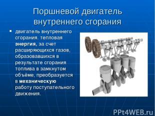Поршневой двигатель внутреннего сгорания двигатель внутреннего сгорания. теплова