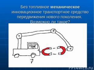 Без топливное механическое инновационное транспортное средство передвижения ново