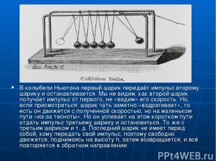 В колыбели Ньютона первый шарик передаёт импульс второму шарику и останавливаетс