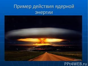 Пример действия ядерной энергии